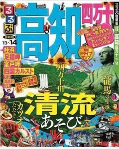 ガイドブック四国