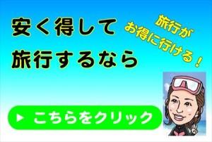 ryokoubanner01_450x304